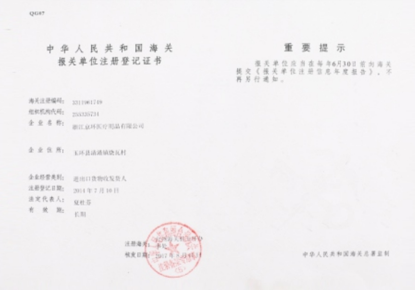 Customs Declaration Unit Registration Certificate